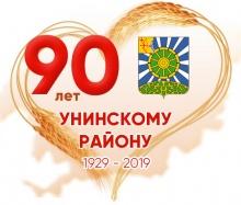 Информация о проведении и итогах конкурса на лучший логотип, эмблему 90-летнего юбилея со дня образования Унинского района
