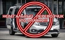 Уважаемые жители района, не пользуйтесь услугами нелегальных перевозчиков!