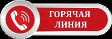 О проведении акции «Горячей линии»