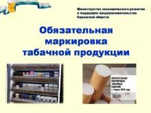 Обязательная маркировка табачной продукции