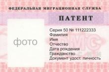 Об указании в патенте профессии (специальности, должности, вида трудовой деятельности)