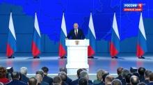 Владимир Путин выступил с посланием Федеральному собранию