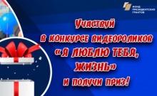 Пресс-релиз конкурсов «Я люблю тебя, жизнь», проводимых в рамках Всероссийского фестиваля авторской песни «Гринландия» им. И.Д. Кобзона