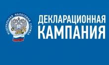 Продолжается Декларационная кампания по налогу на доходы физических лиц за 2018 год