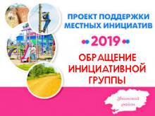 Обращение инициативной группы по ППМИ – 2019