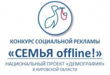 О конкурсе социальной рекламы «Семья offline!»