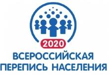 Подготовка к Всероссийской переписи населения началась