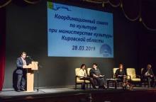 Перспективы реализации национального проекта «Культура» обсудили в регионе