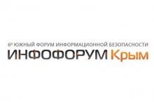 Заместитель полпреда Игорь Паньшин принимает участие в VI Южном форуме информационной безопасности «Инфофорум – Крым»