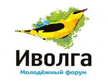 Кировчане могут подать заявку на молодёжный форум ПФО «iВолга -2019»