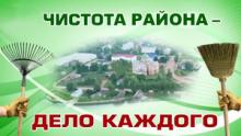 В районе объявлен месячник по санитарной очистке и благоустройству территорий