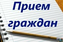 Информация о проведении личного приема граждан