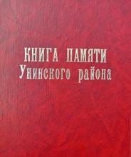 Книга Памяти Унинского района  пополнилась новыми именами