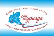 Команда Кировской области отправилась на «Туриаду-2019»