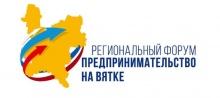 В мае в Кирове пройдет ежегодный форум «Предпринимательство на Вятке»