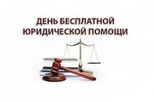 Всероссийский Единый день бесплатной юридической помощи