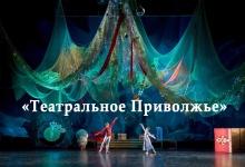 Окружной фестиваль «Театральное Приволжье» - главное культурное событие ПФО