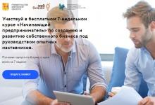 Открыт приём заявок на обучающий проект «Начинающий предприниматель»