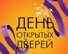 О проведении акции «День открытых дверей для предпринимателей» 20 июня 2019 года