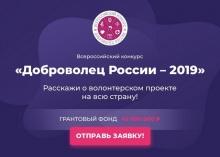 Осталось 5 дней до завершения приема заявок на конкурс «Доброволец России»