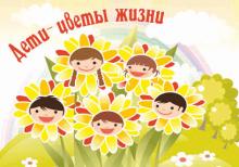 Объявлен районный конкурс фотографии «Дети-цветы жизни»