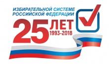 Награждение членов избирательных комиссий Унинского района