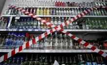 В День молодежи в Кировской области запретят продавать алкоголь