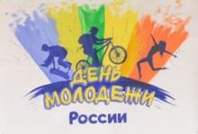 День молодежи в Унинском районе