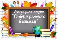 """На территории Унинского района стартовала акция """"Собери ребёнка в школу"""""""