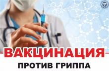 Унинская центральная районная больница приглашает на вакцинацию для профилактики гриппа