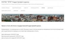 Извещение о размещении промежуточных отчетных документов по результатам государственной кадастровой оценки всех объектов недвижимости