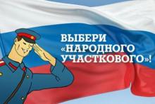 Конкурс «Народный участковый-2019». Поддержите наших участковых!