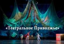 Впервые в России спектакли фестиваля «Театральное Приволжье» покажут на 14 региональных телеканалах ПФО