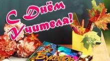 Уважаемые учителя, ветераны педагогического труда  Унинского района!