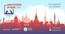 Северная столица примет участников отраслевого форума «Дни ритейла на Неве»