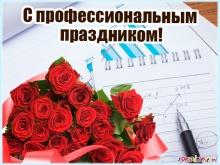 Уважаемые коллеги! От всей души поздравляю вас с профессиональным праздником – Днем муниципального служащего!