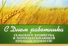 Уважаемые работники сельского хозяйства и перерабатывающей промышленности! Ветераны агропромышленного комплекса!