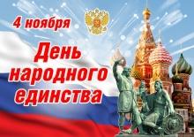 Уважаемые жители Унинского района! Дорогие земляки!