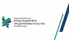 Презентация Фонда поддержки предпринимательства Кировской области