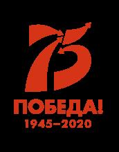 ПЛАН мероприятий, посвященных празднованию 75-й годовщины Победы в Великой Отечественной войне