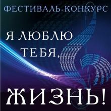 Заочный конкурс «Я люблю тебя, жизнь», проводимый в рамках Всероссийского фестиваля авторской песни «Гринландия» им. И.Д. Кобзона