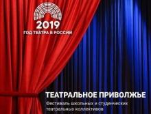 Финальное голосование за лучший спектакль ПФО пройдет в режиме онлайн