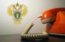 «Горячая линия» по вопросам соблюдения законодательства о противодействии коррупции