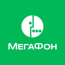 Специпредложения от Мегафон для государственных и муниципальных учреждений