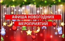 Уважаемые жители Унинского района!  Учреждения культуры поздравляют вас  с наступающим Новым годом и Рождеством  и приглашают посетить праздничные мероприятия!