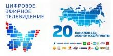 О профилактических работах на объектах ЦТВ в 2020 году