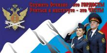 УФСИН России по Республике Коми объявляет прием граждан на обучение