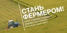 О поддержке малых форм хозяйствования в Кировской области