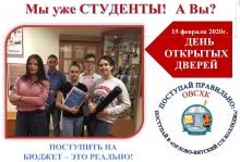 ДЕНЬ ОТКРЫТЫХ ДВЕРЕЙ - 15 ФЕВРАЛЯ 2020г.