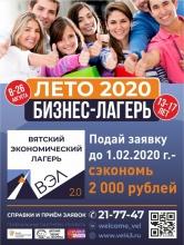 «Вятский экономический лагерь» (ВЭЛ) 2.0